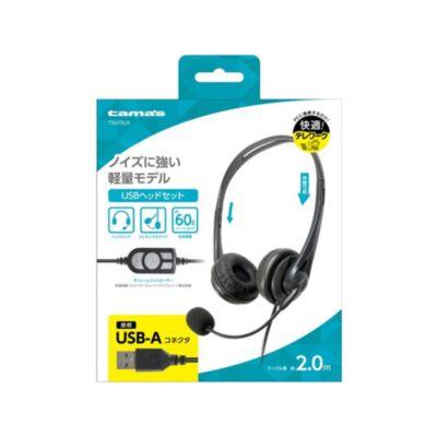 多摩電子工業 USBヘッドセット