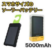 thirdwave 回転式LEDライト付きバッテリーバンク・ソーラーチャージャー mPowerpad Tuff5000