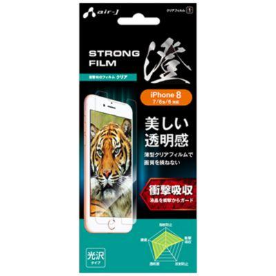 air-J iPhone 8 / 7 / 6s/6専用 衝撃吸収フィルム クリア 光沢タイプ