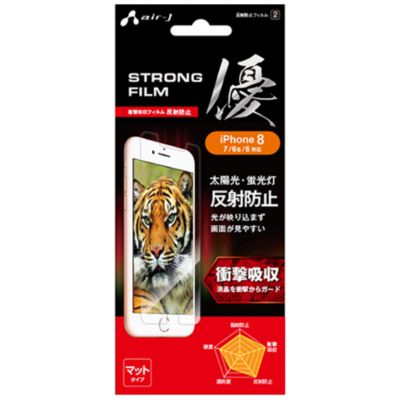 air-J iPhone 8 / 7 / 6s/6専用 衝撃吸収フィルム 反射防止 マットタイプ