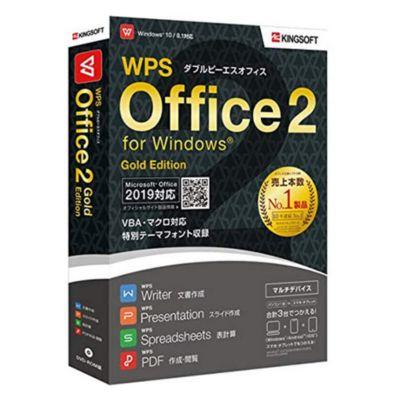 KINGSOFT(キングソフト) WPS Office 2 Gold Edition DVD-ROM版