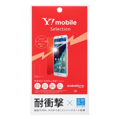 Y!mobile Selection 衝撃吸収 反射防止保護フィルム for Android One X4