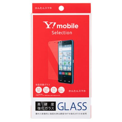 Y!mobile Selection 液晶保護ガラス for かんたんスマホ