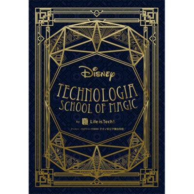 ディズニー・プログラミング学習教材 「テクノロジア魔法学校」