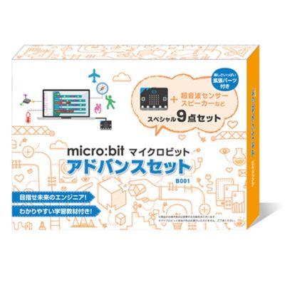 micro:bit マイクロビット はじめてセット ・ アドバンスセット