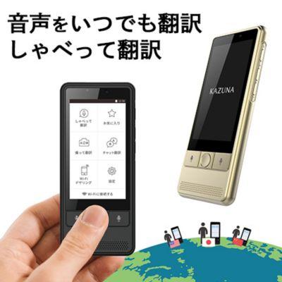 KAZUNA eTalk5 グローバル通信(2年)